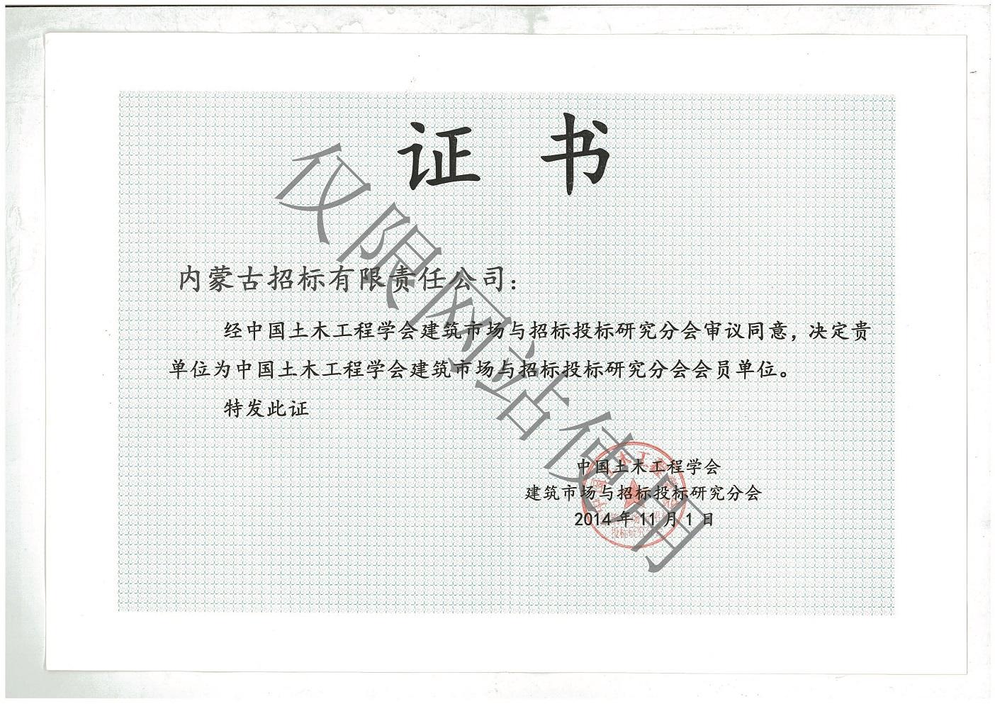 土木gong程协会会员