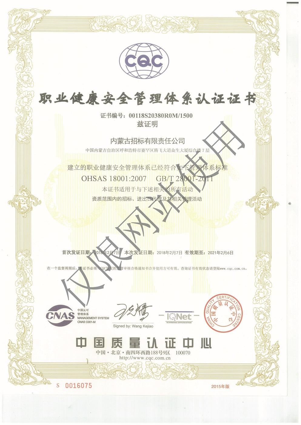 职业健kang体xi—zhongwen版