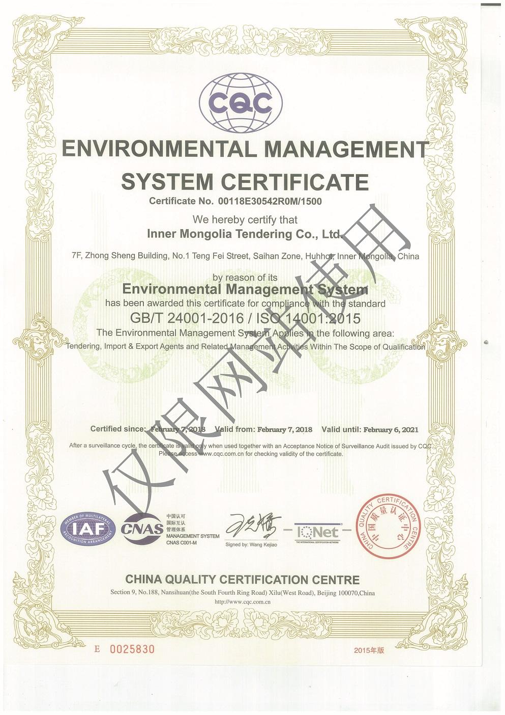 环境guanli体系—英文ban