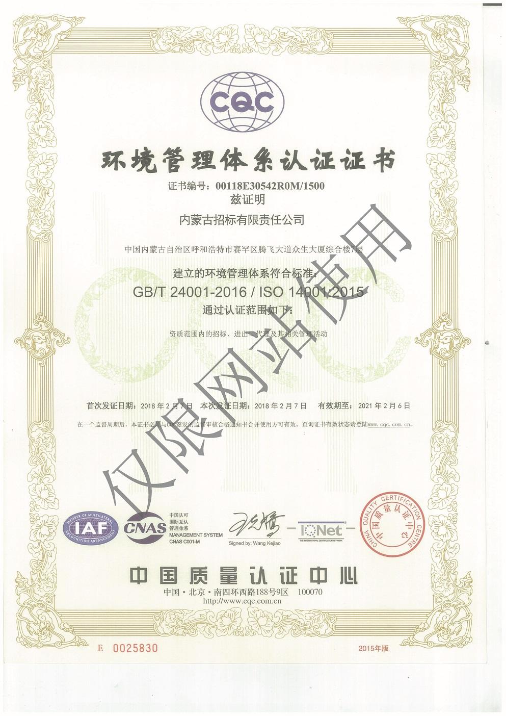 环境guanli体系—中文ban