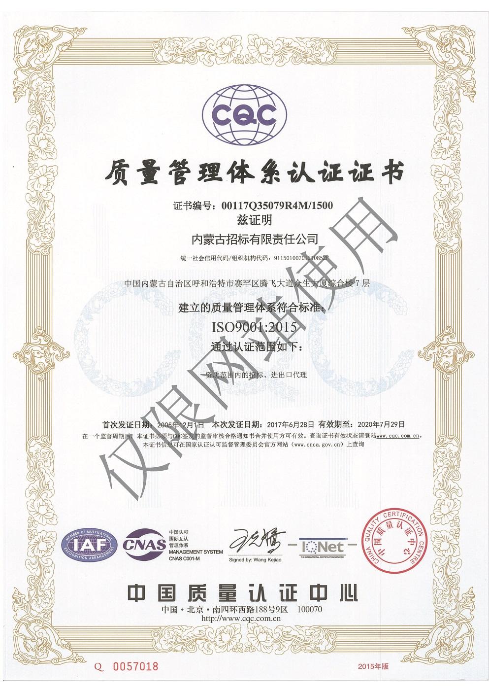 质量体系—中文ban