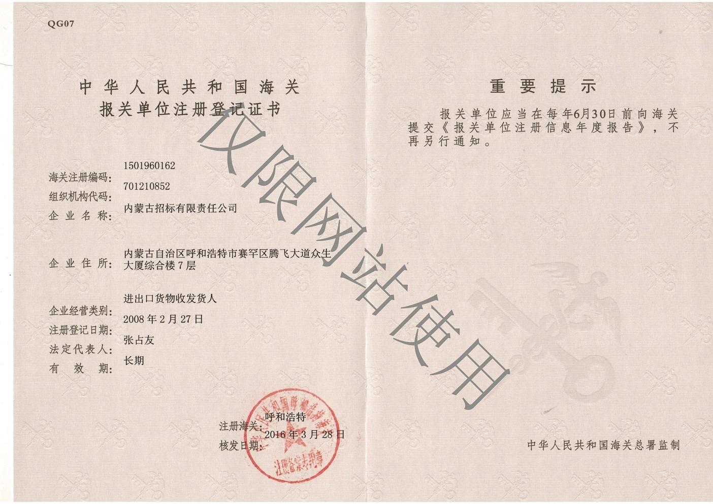 中华人民gong和guo海关报关单wei注册登记证书