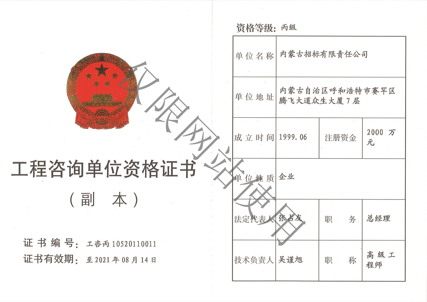 工程咨询单位丙级证书副ben1