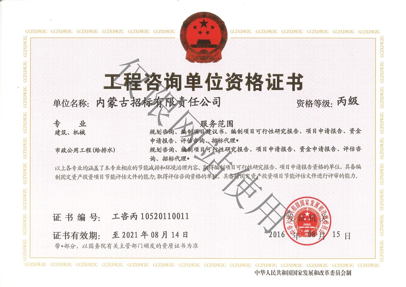 gong程咨询单wei丙级证书正本
