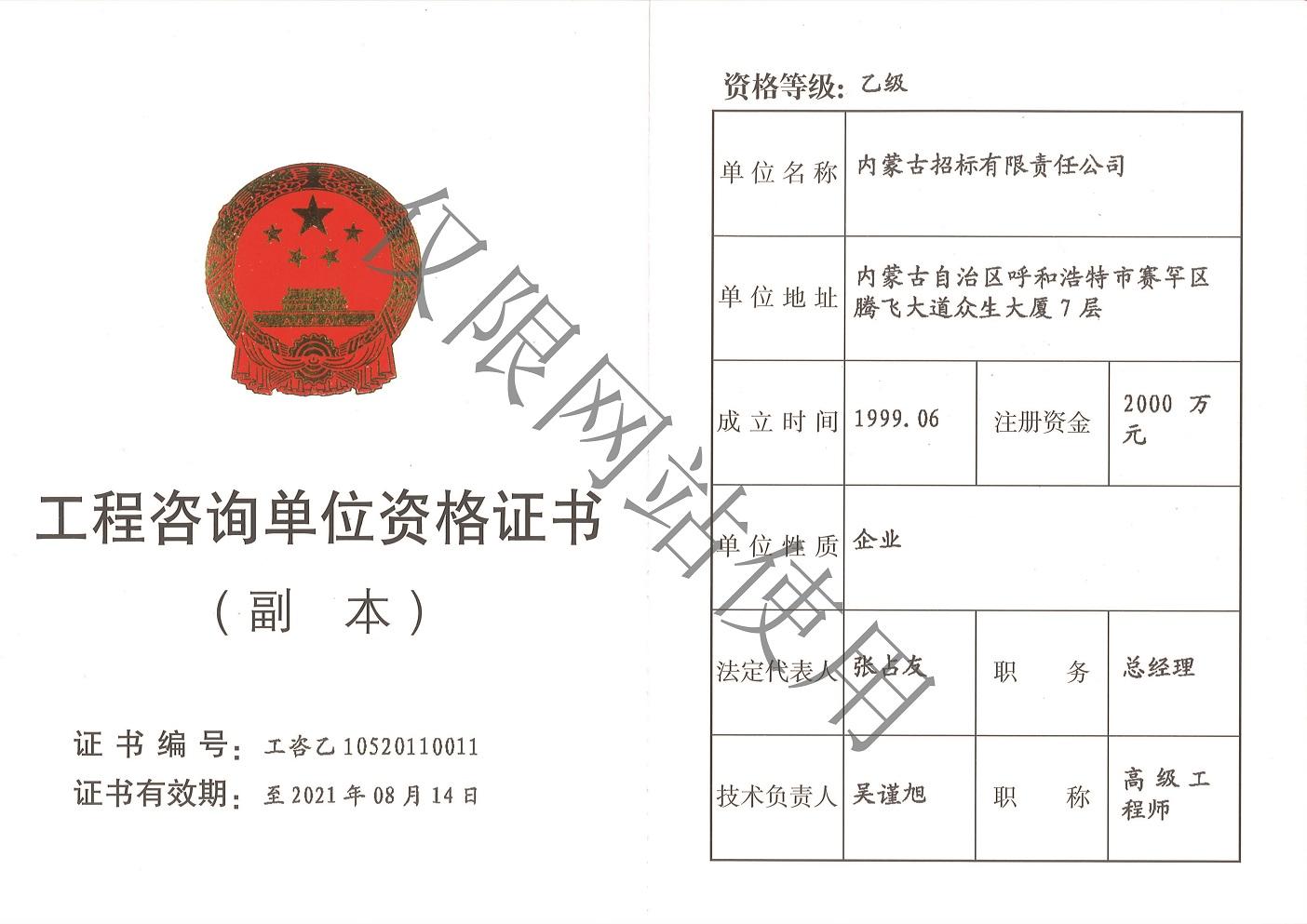 工程咨询单位乙级证书副ben123