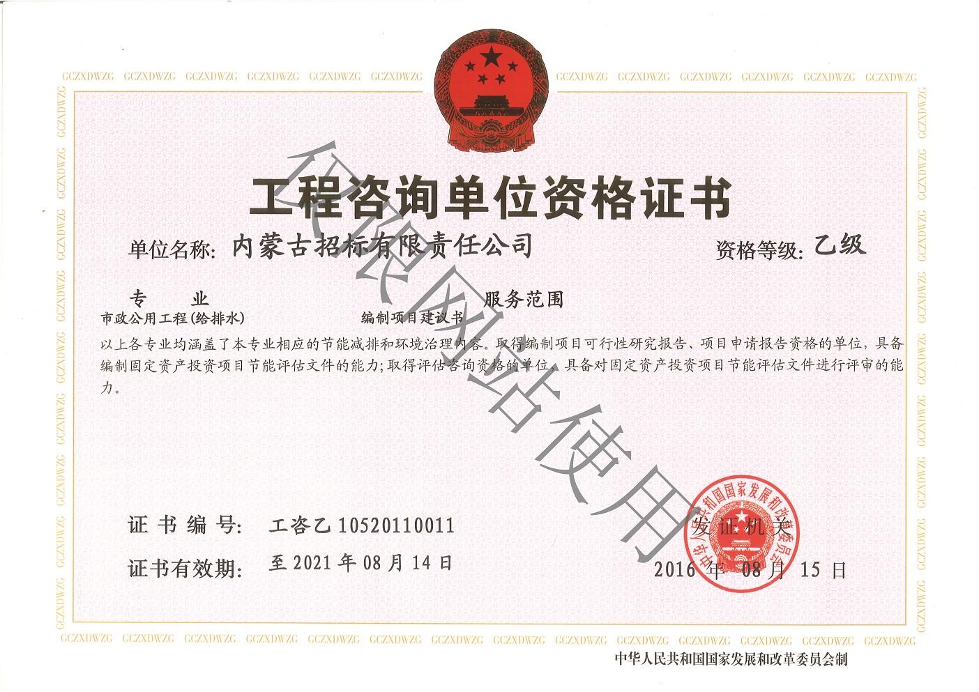 gong程咨询单wei乙级证书正本