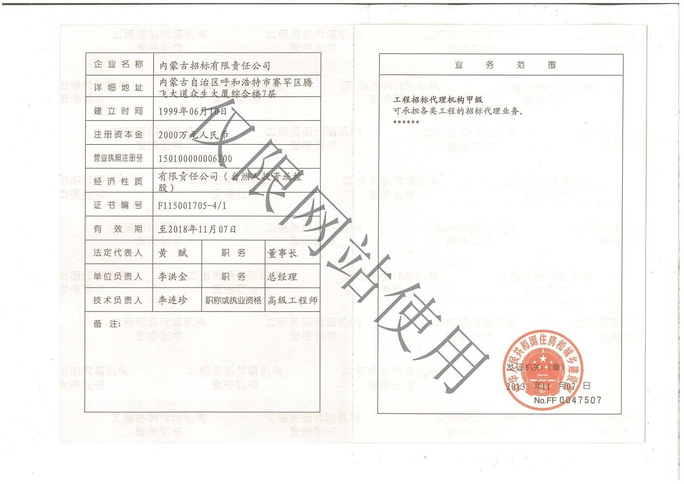 工程88娱乐2官网代理甲级副ben