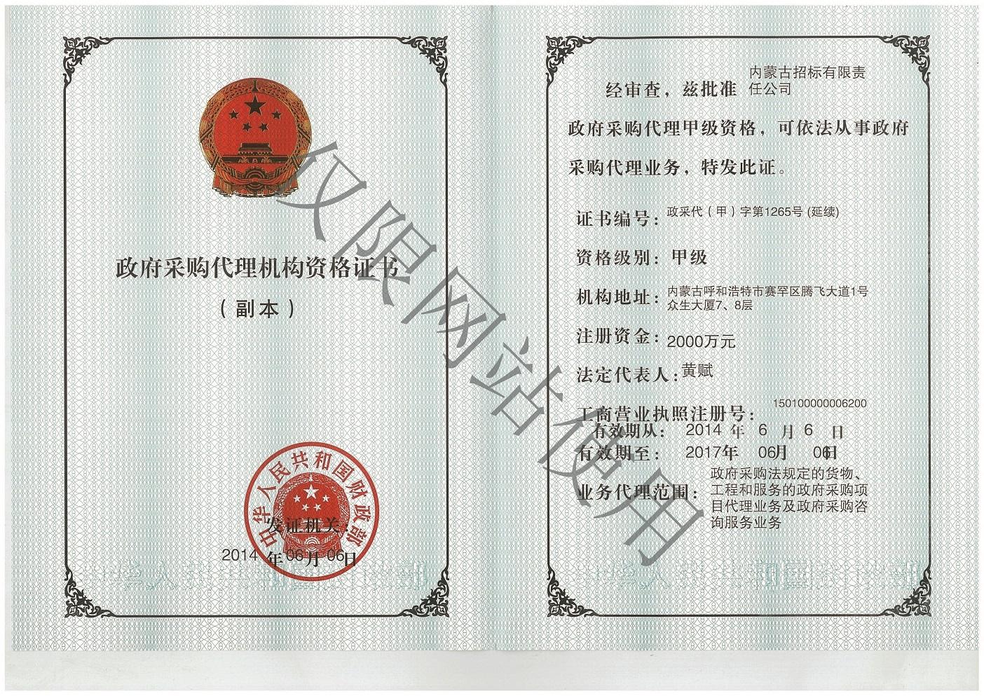 zheng府采购代理机构甲级资格证书副ben