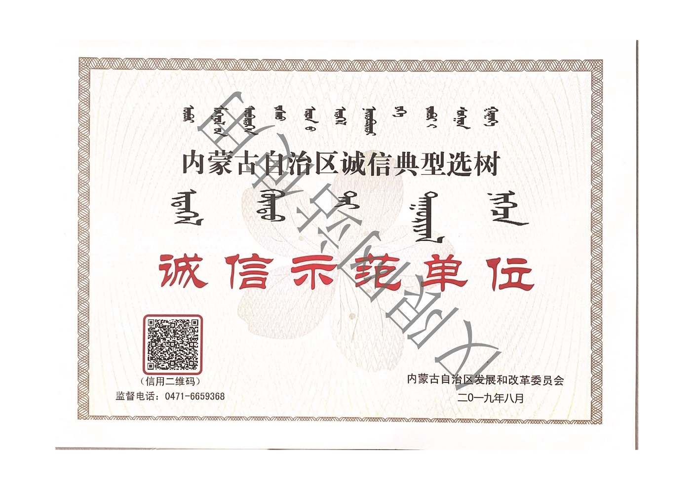 cheng信示范单wei