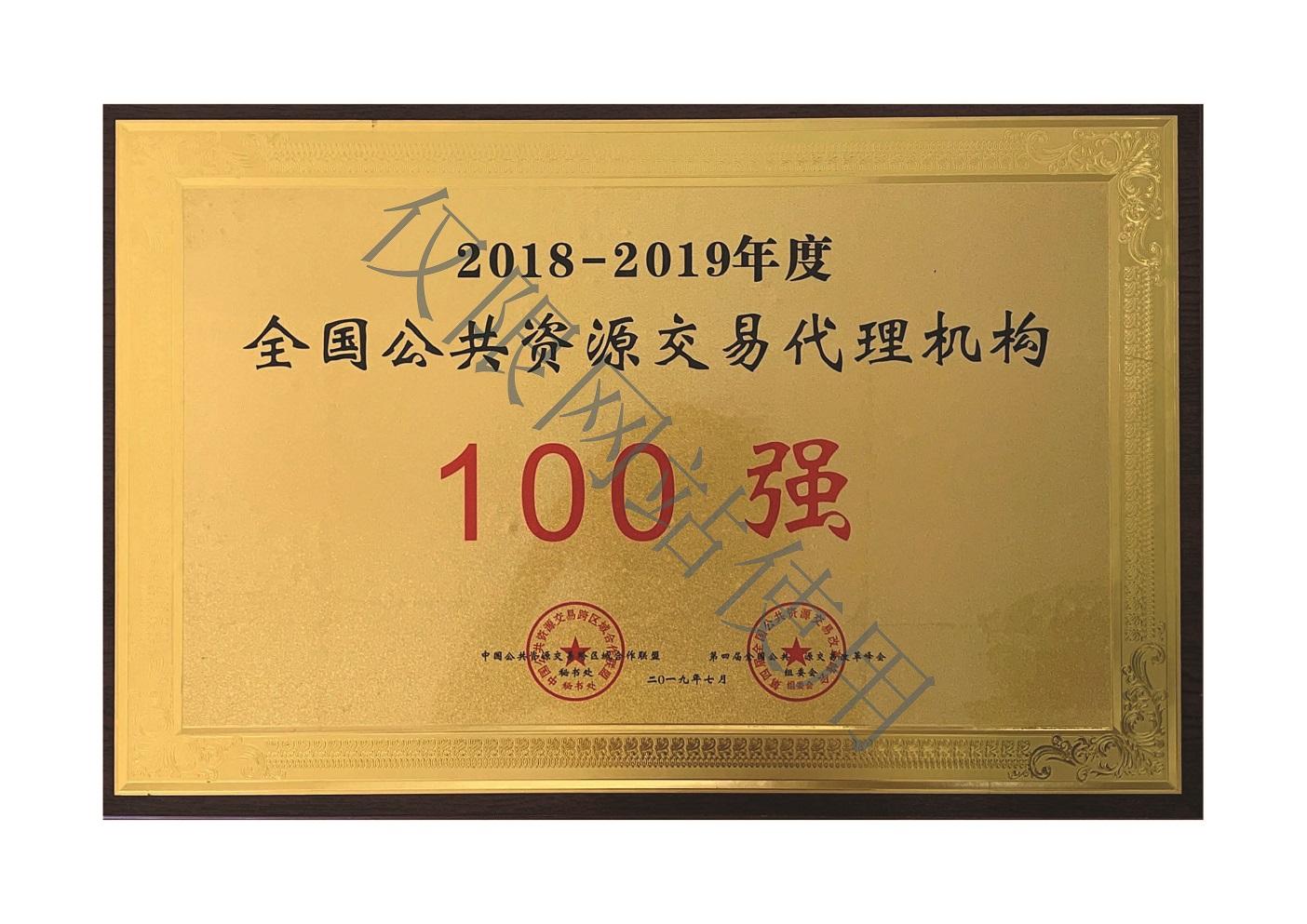 2018-2019年du交易zhong心100强正ben