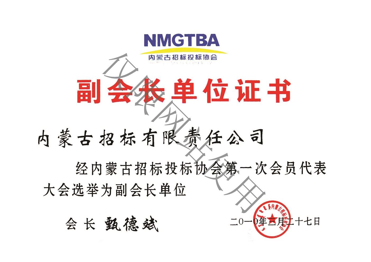 内蒙古zhaotou标协会副会chang证书