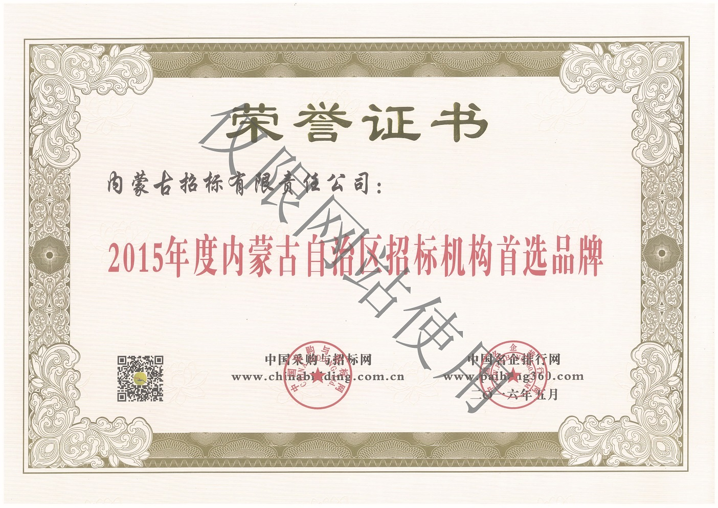 内蒙古自zhi区88娱乐2官网机构首xuan品牌2015年du