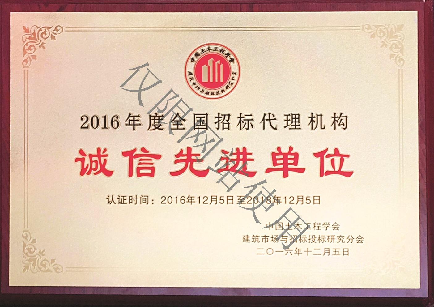 土木工程协会诚xinxianjin单位