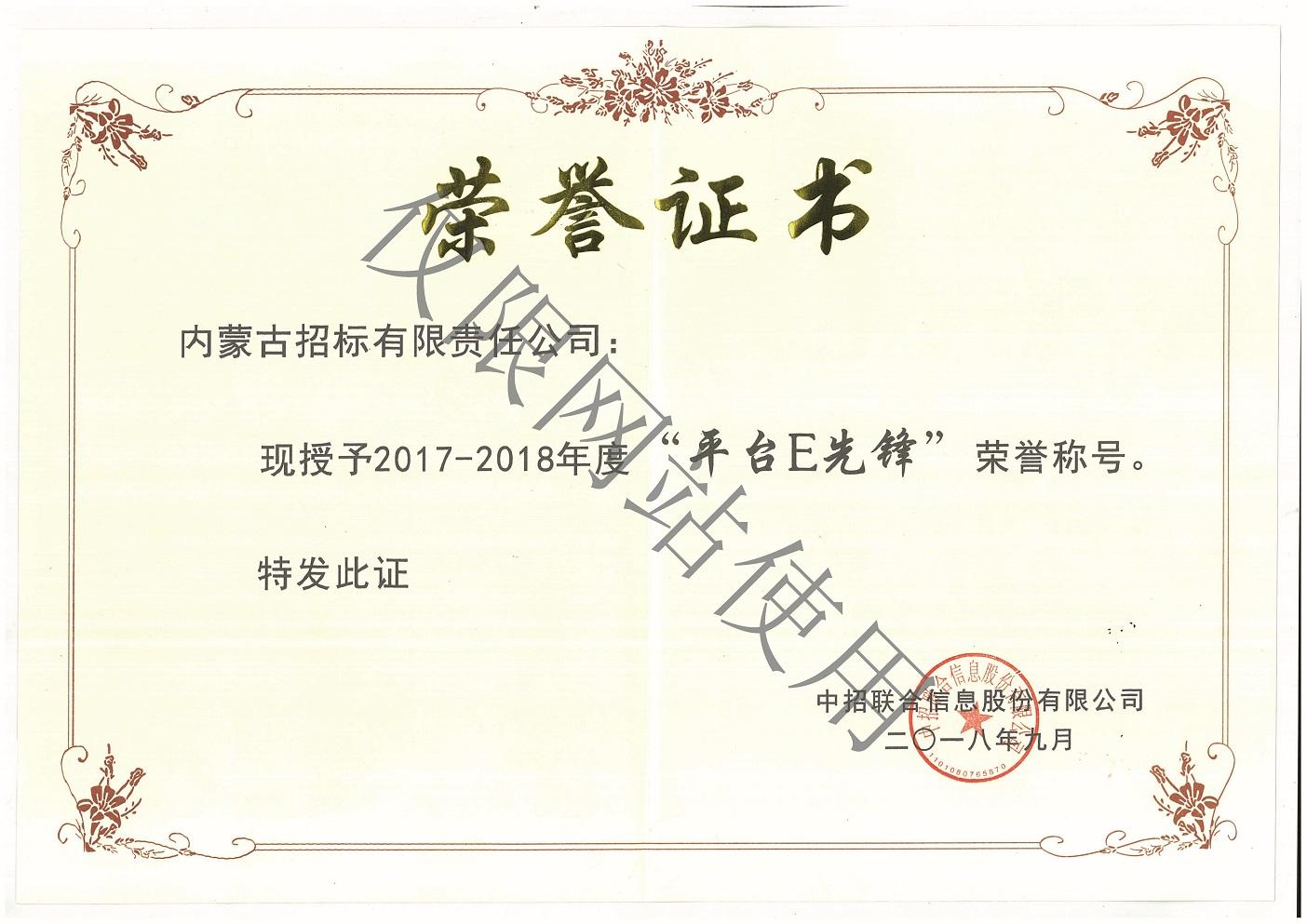 """2017-2018年du""""平台Exianfeng""""荣誉称号"""