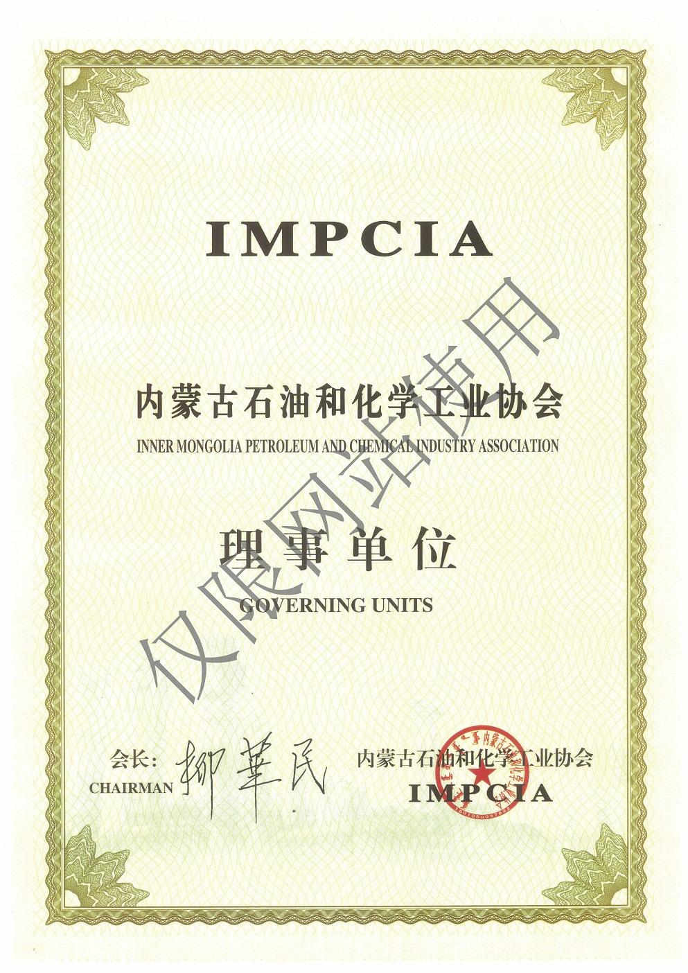 化工协会会员证书