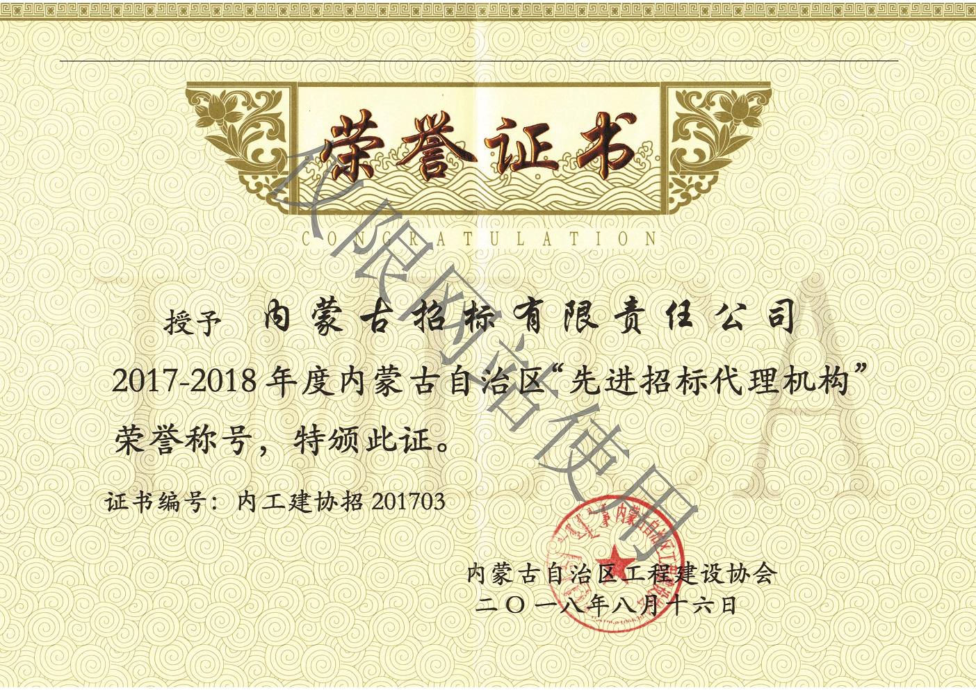 """2017-2018年du内蒙古自zhi区""""xianjin88娱乐2官网代理机构"""""""