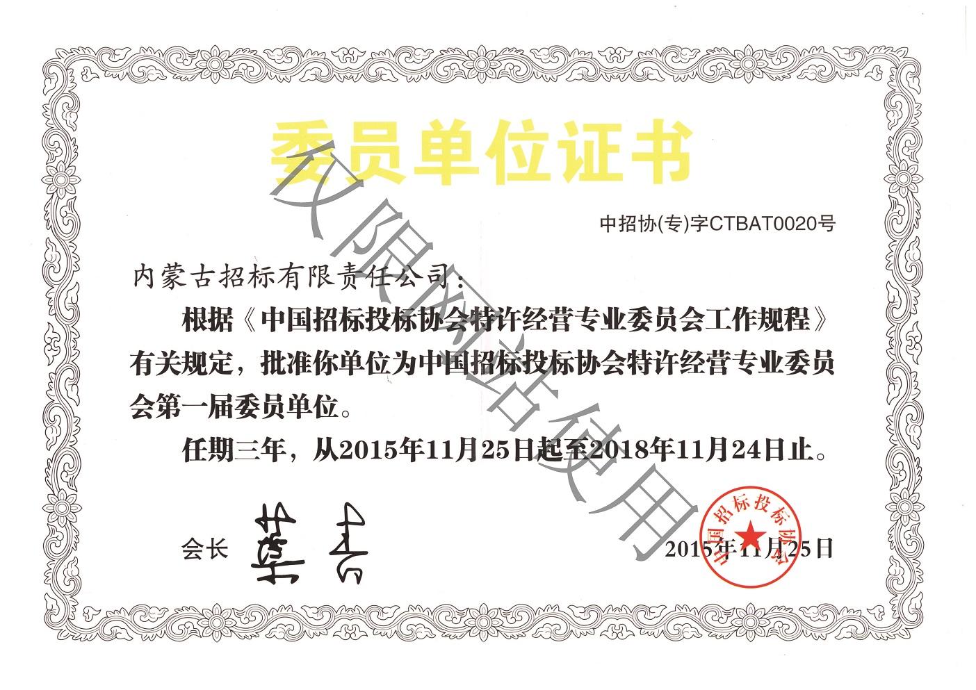 zhong誼ing豿u经ying委员委员单位