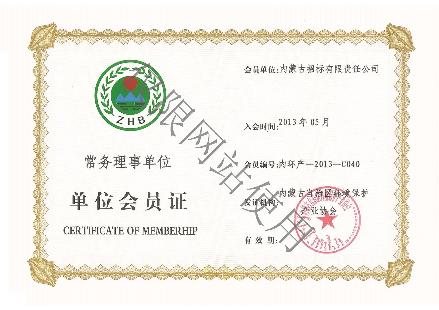 环保协会单wei会员证